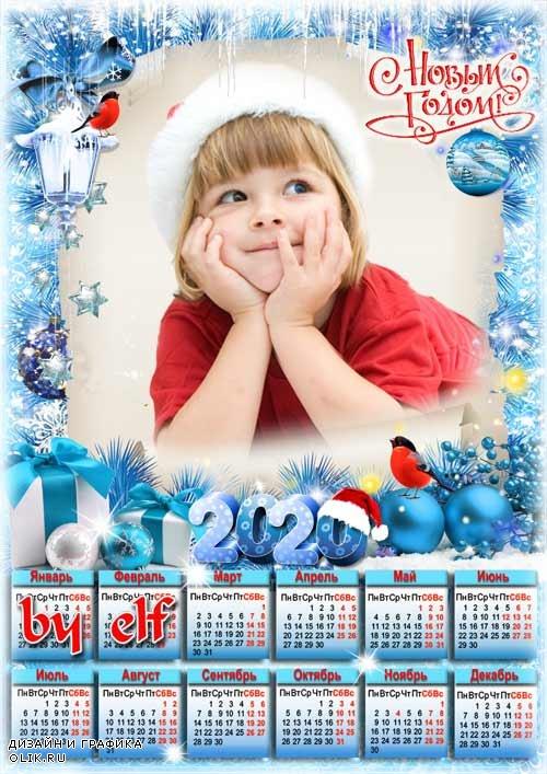 Новогодний календарь-фоторамка на 2020 год - Пусть каждый новый день удачей радует