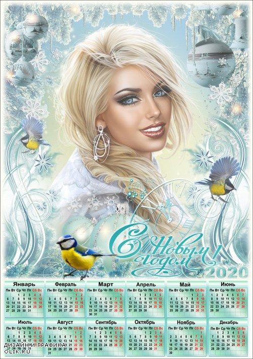 Новогодний календарь на 2020 год с рамкой для фото - Сиянье снега, словно сказка - Неописуемые краски