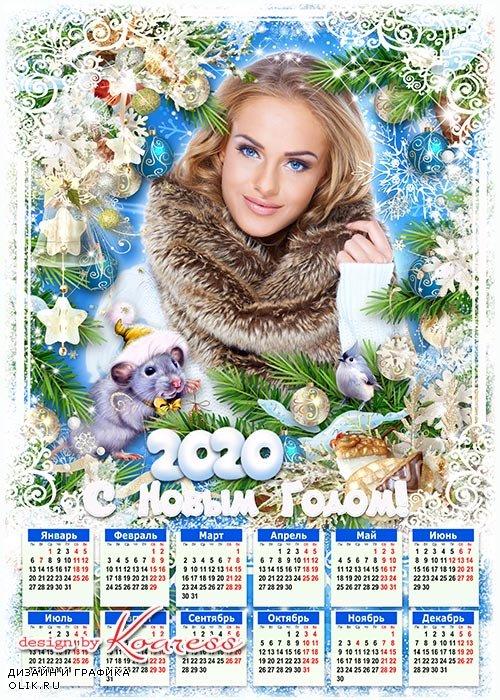 Календарь на 2020 год с символом года - Белоснежная зима