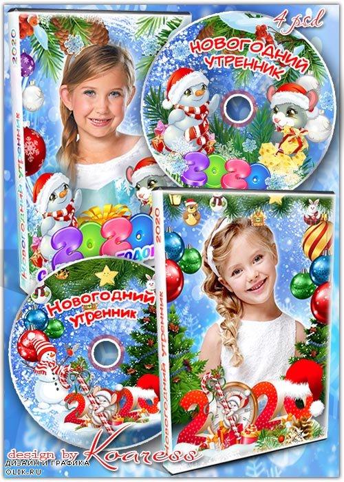 Обложки и задувки для дисков для детского сада - Новогодний утренник 1