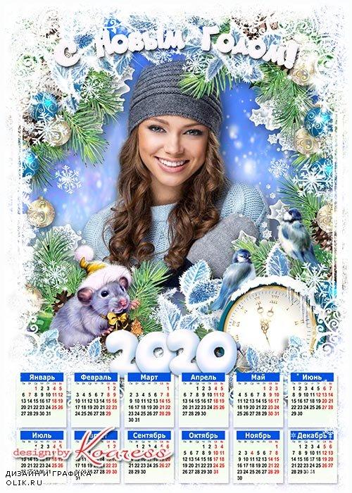 Праздничный календарь на 2020 с символом года- Пусть год будет самым прекрасным, желания осуществит