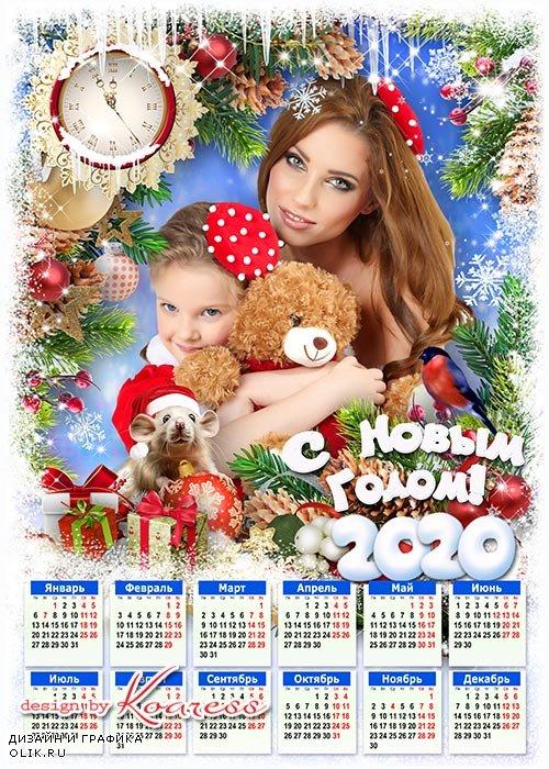 Праздничный календарь на 2020 с символом года Крысой - Снежинки кружат хоровод, к нам в дом приходит Новый Год