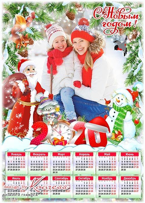 Праздничный календарь-фоторамка на 2020 год Крысой - Дед Мороз идет по лесу и подарки нам несет