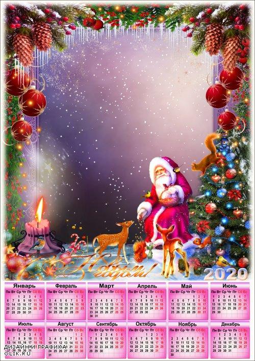 Праздничный календарь на 2020 год с рамкой для фото - Добрый праздник Новый Год, жди его - и он придёт