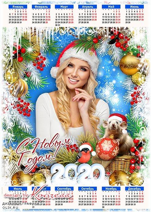 Праздничный календарь на 2020 год с символом года - Белоснежный и прекрасный праздник пусть приносит счастье в каждый дом