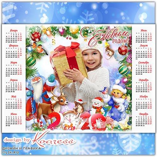 Праздничный календарь на 2020 год с Дедом Морозом - Сказка новогодняя в гости к нам спешит