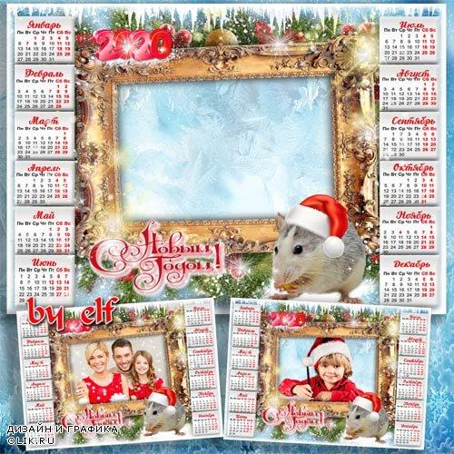 Новогодний календарь с рамкой для фото на 2020 год Крысы - Счастья в Новом Году