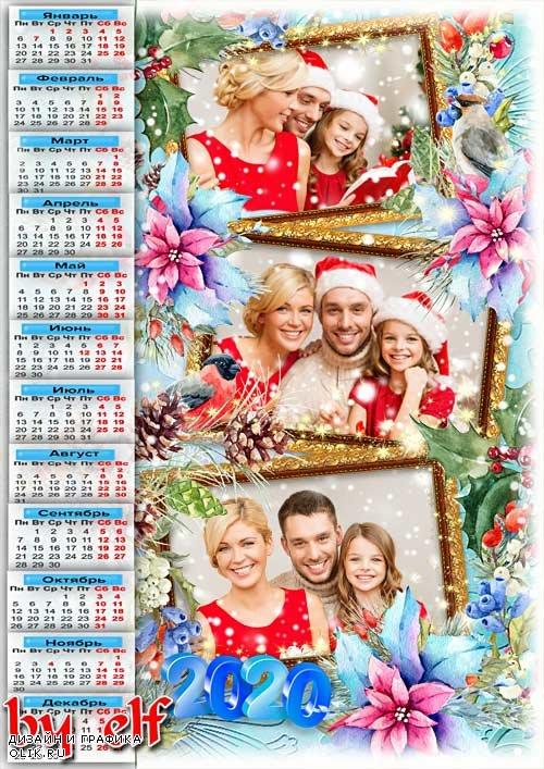 Новогодний календарь на 2020 год - Зажжем сегодня праздничные свечи, как в детстве, ожидая волшебства