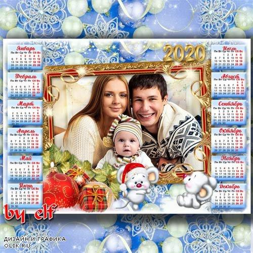 Новогодний календарь на 2020 год с символом года - Пусть будет самым лучшим этот год