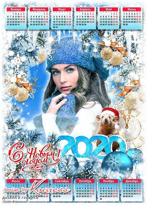 Новогоодний календарь на 2020 год с Крысой - Пусть в этот год будет все замечательно
