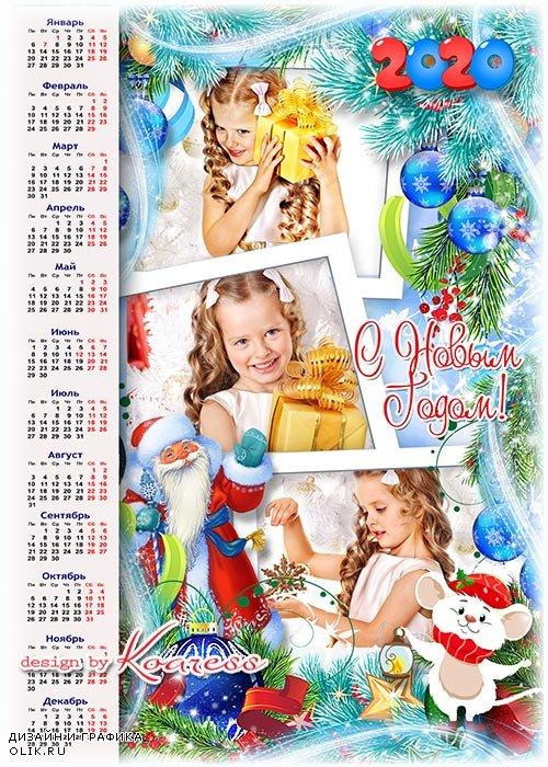Праздничный календарь-рамка на 2020 год с Крысой, Дедом Морозом - Нашу елку мы украсим, Новый Год уже в пути