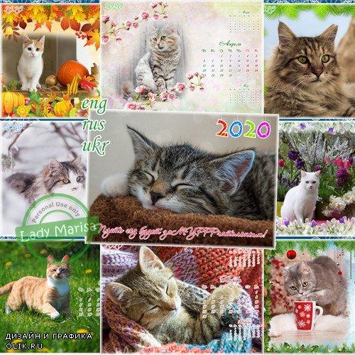 Перекидной календарь на 2020 год - Милые котики. Пусть год будет заМУРРРчательным!