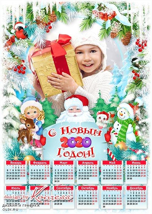 Календарь-фоторамка на 2020 год с символом года - Дед Мороз с подарками к нам уже спешит