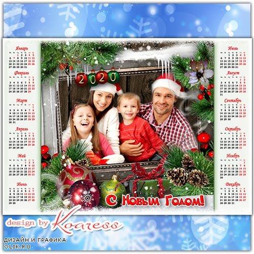 Новогодний календарь на 2020 год с рамкой для фото - Пусть Новый Год звездой счастливой войдет в семейный ваш уют