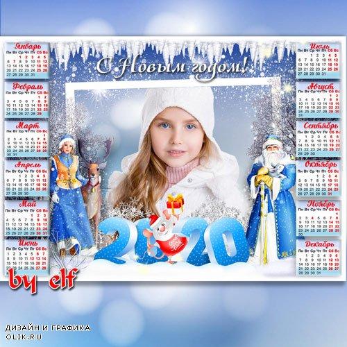 Новогодний календарь-рамка на 2020 год - Поздравляем с Новым годом, пусть исполнятся мечты