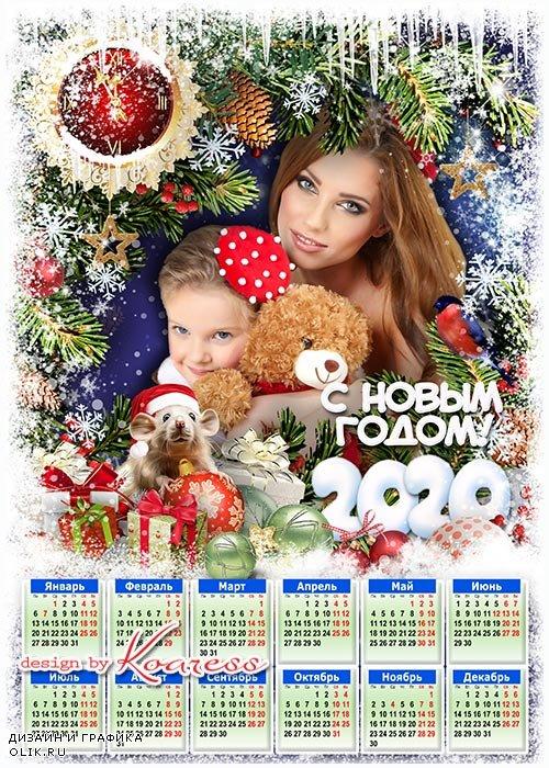 Календарь на 2020 год с символом года - Как волшебная сказка, сверкая, Новый Год к нам приходит опять