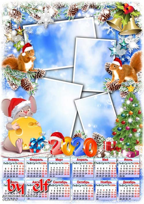 Календарь-фоторамка на 2020 год с символом года - Пусть Новый Год морозной ночью одарит счастьем и теплом