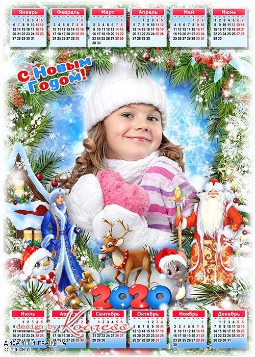Праздничный календарь на 2020 год с Мышкой, Дедом Морозом, Снегурочкой - Волшебник добрый, Дед Мороз, желания исполняет
