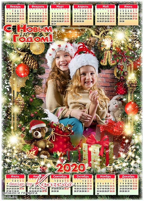 Детский, семейный календарь на 2020 год - Смех и радость нам несет праздник новогодний