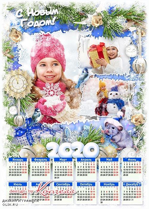 Праздничный календарь-рамка на 2020 с символом года - Новогоднее настроение