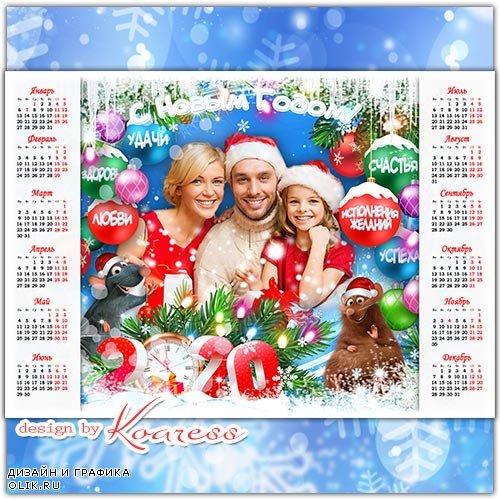 Праздничный календарь на 2020 год с символом года Крысой - Новогодние пожелания