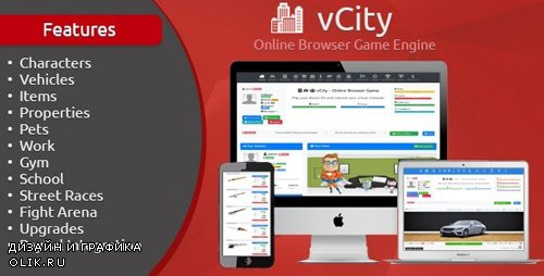 CodeCanyon - vCity v1.6 - Online Browser Game Engine - 21398810