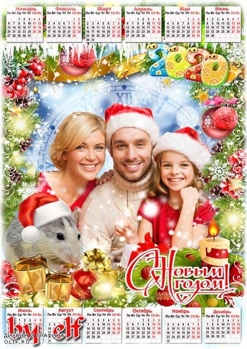 Новогодний календарь с рамкой для фото на 2020 год Крысы - Семейный праздник