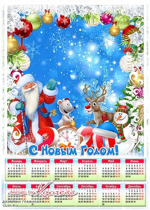 Календарь на 2020 год с символом года - Скоро новый Новый Год к нам с подарками придет