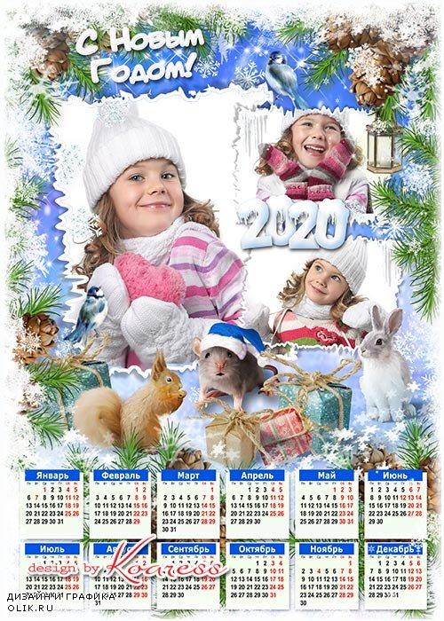Календарь на 2020 год с рамкой для фото - В лес приходит Новый Год