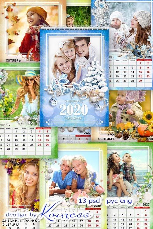 Шаблон настенного календаря с вырезами для фото на 2020 год Крысы, на 12 месяцев - Дней счастливых и радостных дат будет много пусть в этом году