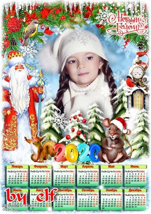 Новогодний календарь-рамка на 2020 год с символом года - Дед Мороз пусть к вам придет, счастье в дом ваш принесет