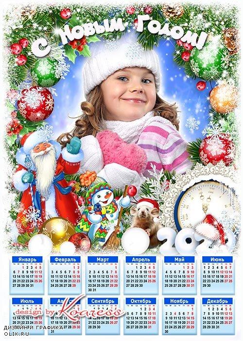 Праздничный календарь-фоторамка на 2020 год Мышкой - Обязательно к нам в гости сказка добрая придет