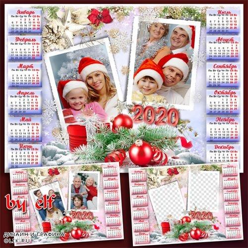 Праздничный календарь на 2020 год - Счастья в Новом Году