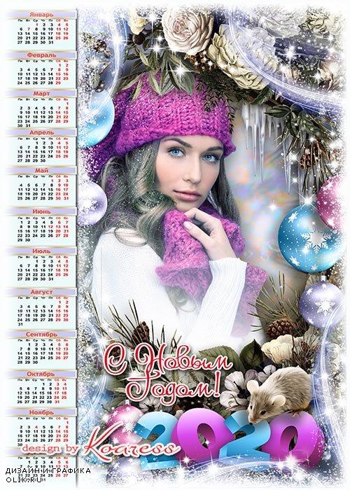 Календарь-фоторамка на 2020 год с символом года Крысой - Пусть же сбудутся заветные желания