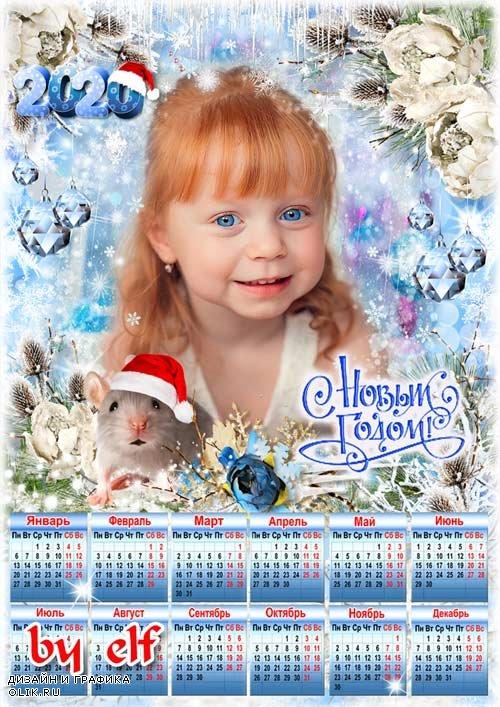 Календарь-рамка на 2020 год с Мышкой - Побольше улыбок, побольше веселья пускай Новый год принесет вам с метелью