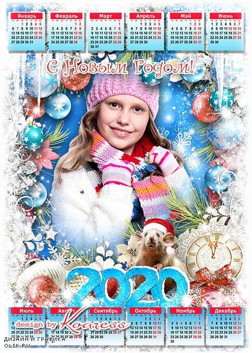 Праздничный календарь на 2020 с символом года- Счастье Новый Год несет всем, кто в сказку верит