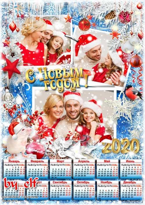 Календарь-фоторамка на 2020 год с символом года - Новый год пусть принесёт Вам тепла, любви и счастья