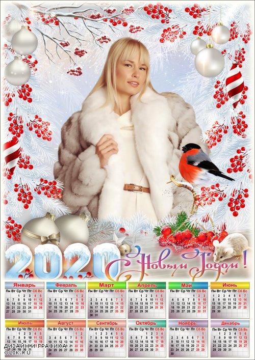 Новогодняя рамка для фото с календарём на 2020 год - Ветку рябины, ветрами качаемой, утром засыпало снегом нечаянным