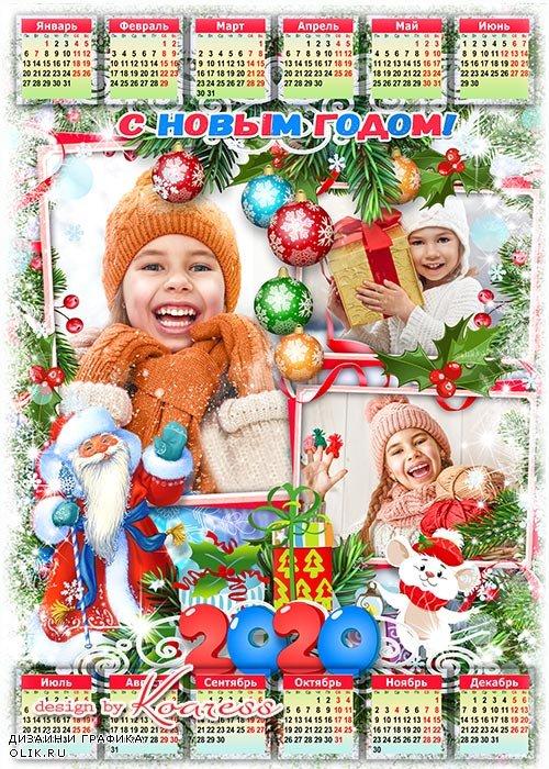 Праздничный календарь на 2020 с символом года - Новый Год недаром любим, он нам сказку принесет
