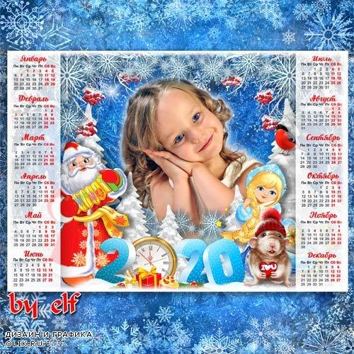 Календарь на 2020 год с символом года - Возле ёлки новогодней закружился хоровод