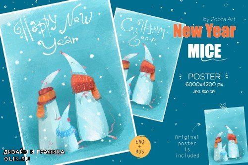 New Year Mice - poster, illustration - 4342817