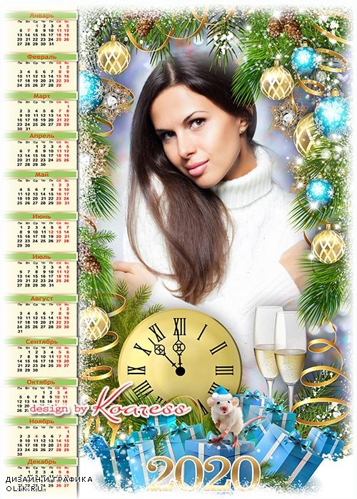 Новогоодний календарь на 2020 год - Пусть лишь светлые мгновения год грядущий принесет