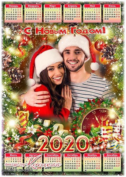 Календарь на 2020 год с рамкой для фото - Новогодней этой ночью пусть искрится счастья свет
