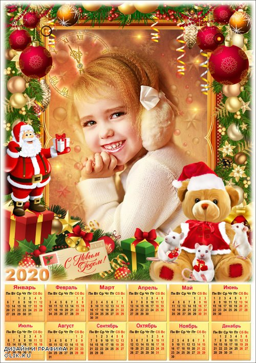 Праздничная рамка для фото с календарём на 2020 год - Скоро, скоро Новый год. Он торопится, идет
