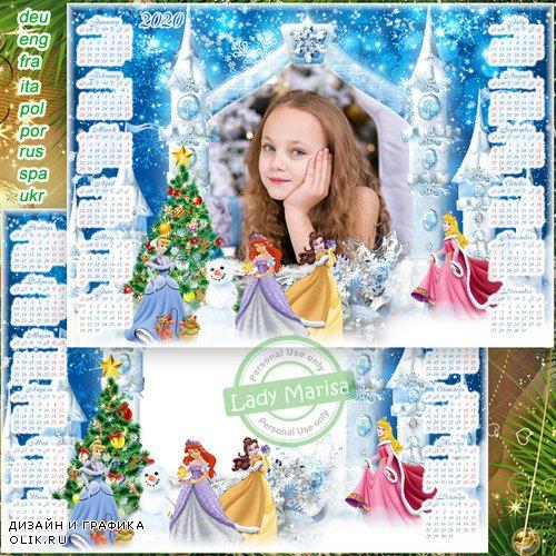 Детский календарь-фоторамка на 2020 год - Новогодняя зимняя сказка