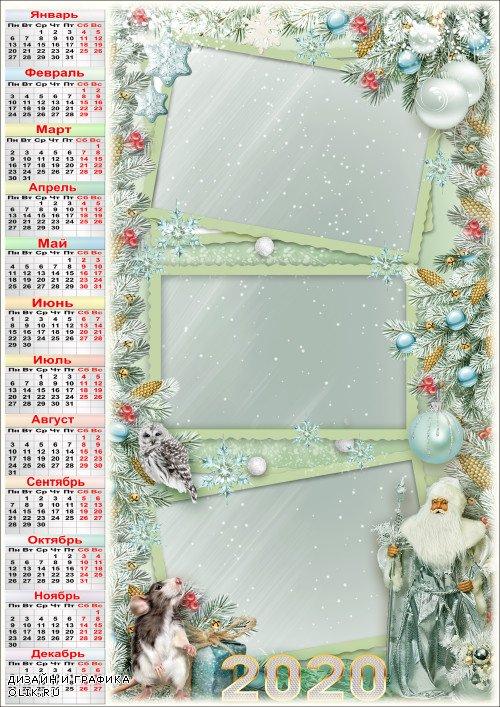 Праздничная рамка для фото с календарём на 2020 год - Спешу поздравить с Новым Годом, пусть вдаль умчатся все невзгоды
