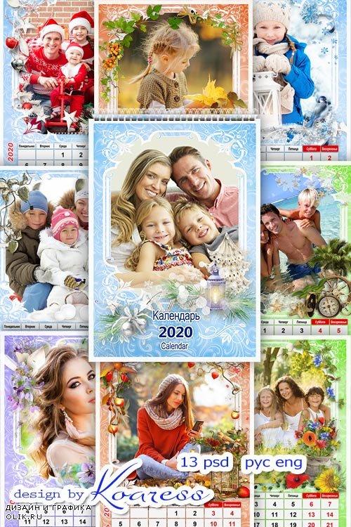 Настенный помесячный календарь с рамками для фото на 2020 год Крысы, на 12 месяцев - Чудесных и ярких мгновений, и радостных впечатлений