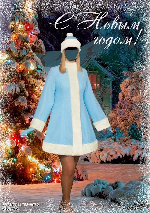 Женский шаблон - Снегурочка в новогоднюю ночь