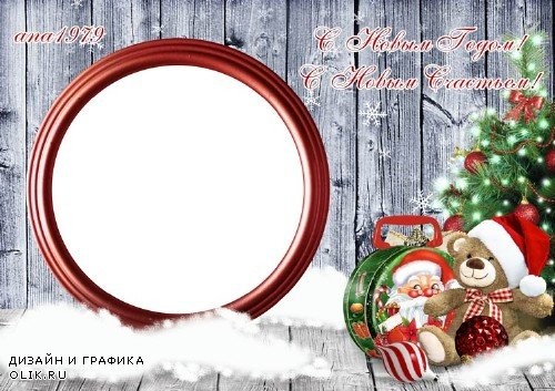 Рамка для фотошопа - Пусть будет счастливей других Новый год