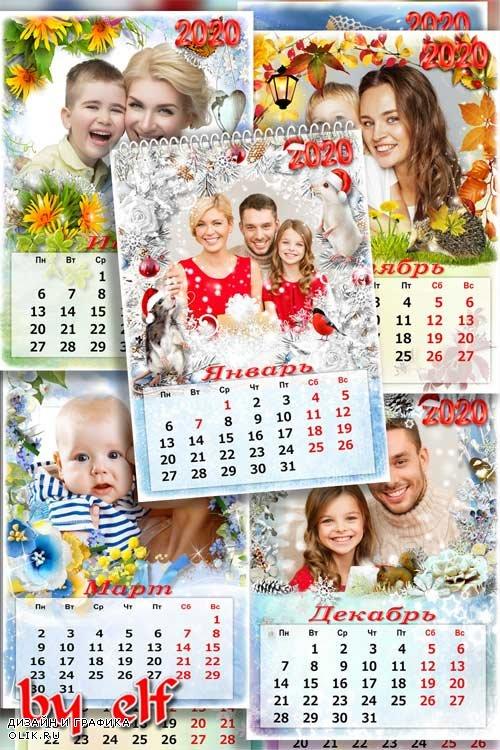 Настенный перекидной календарь на 2020 год, на 12 месяцев - Раз листок и два листок, истекает года срок